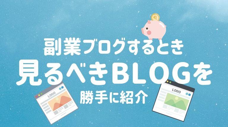 ブログ初心者におすすめ。ブックマーク必須のブログ紹介