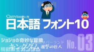 Canva日本語フォント10選