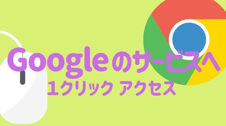 Black Menu はブロガーにオススメ!Googleサービスへ1クリックアクセス可能なChrome拡張機能!
