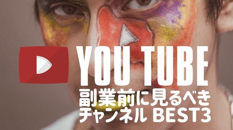 副業前に見るべきYouTubeチャンネルBEST3