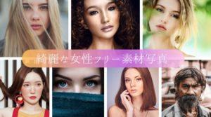 綺麗な海外女性のフリー写真素材を集めてみた!