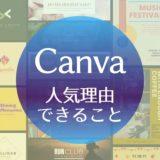 【Canva】「人気の理由・できること」とは?初心者へ解説!