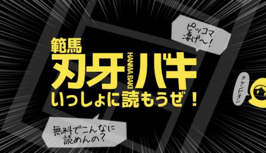 刃牙道・バキ道丨無料&全巻安く漫画を読む方法丨おすすめ電子書籍サイトは?【刃牙シリーズ・範馬刃牙・2020年版】