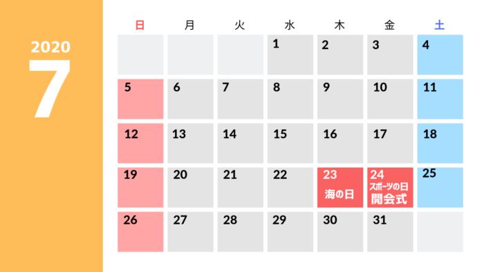 2020年7月カレンダーは祝日変更あり。24日開会式はスポーツの日