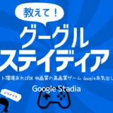 Stadia・ステイディア特徴