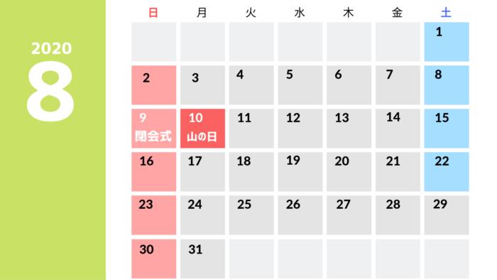 2020年8月カレンダーは祝日変更あり。9日閉会式翌日は山の日で3連休に。