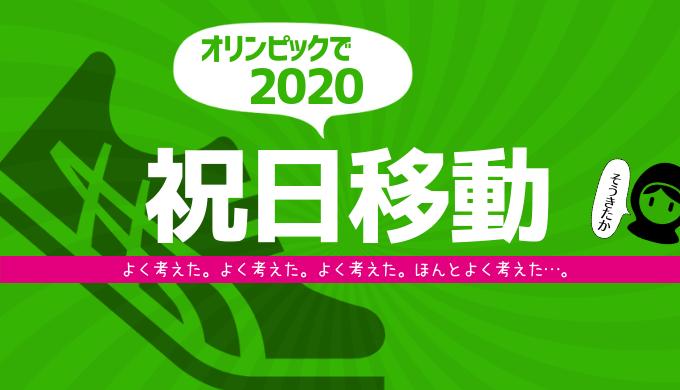 2020年祝日移動カレンダー