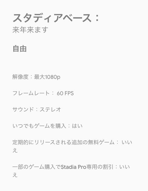 Stadia Base 月額費用は0円