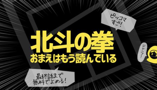 「北斗の拳」の動画と漫画を無料で見る!サイト・アプリ!【2019年版】