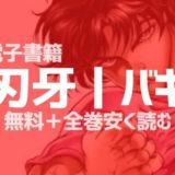 刃牙・バキ丨電子書籍が安いおすすめサービス丨無料・全巻安く漫画を読む方法