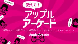 Apple Arcade 対応機種ほか