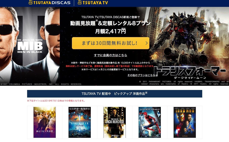 「TSUTAYA TV」なら無料期間に1,080円分のポイントをもらえる!
