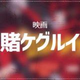 映画「賭ケグルイ・かけぐるい」フル動画を無料視聴!浜辺美波・福原遥が凄い演技!