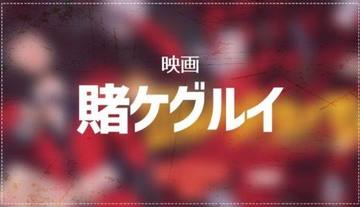 賭ケグルイ・かけぐるい丨配信サイトでフル動画を無料視聴する方法!【実写化映画】