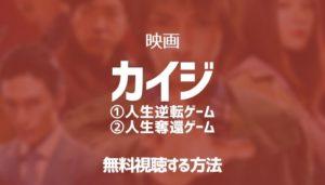 カイジ2映画動画を無料でフル視聴丨人生逆転ゲーム・人生奪還ゲーム