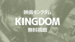 無料・動画・映画丨キングダムを完全無料で動画配信の無料トライアルで見る方法
