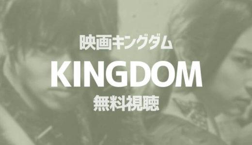 無料・動画・映画丨キングダムを完全無料で動画配信の無料トライアルで見る方法(U-NEXT・TSUTAYA TV)
