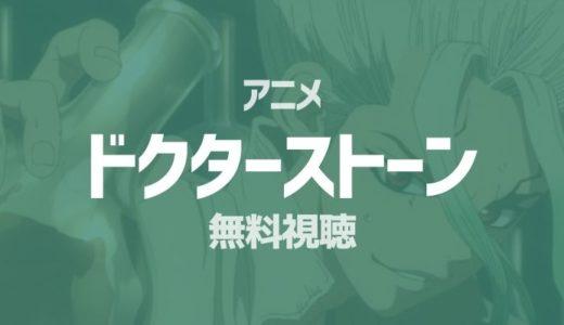 ドクターストーン丨無料でアニメ動画を全話フル視聴する方法【最新2020・Dr.STONE】