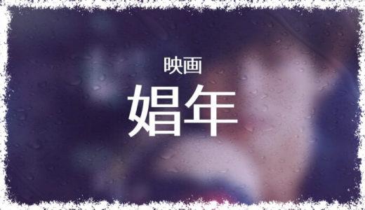 映画「娼年」動画を無料でフル視聴する方法!松坂桃李が過激シーン連発!