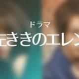 左ききのエレン丨ドラマ見逃し動画を無料でフル視聴する方法【左利きのエレン・全話】