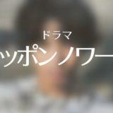 ドラマ「ニッポンノワール」無料で見逃し配信動画で1話から見る!日本ノワール・賀来賢人主演ドラマ