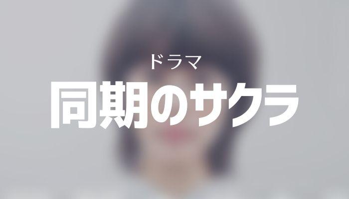 同期のサクラ ドラマ 動画