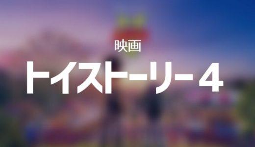 映画 トイ・ストーリー4丨無料でフル動画を視聴する方法【おすすめの動画配信サイト】