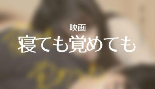 唐田えりか☓東出昌大出演「寝ても覚めても」映画動画を無料でフル視聴する方法