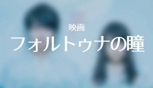 フォルトゥナの瞳丨映画動画を無料でフル視聴【キャスト・あらすじ・有村架純】