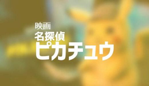 映画「名探偵ピカチュウ」無料でフル動画を見る!声優・キャスト【レンタル丨VOD】