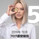 ブログ運営報告丨5カ月目丨5桁達成!