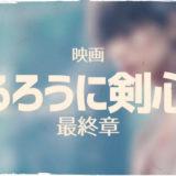 映画るろうに剣心 最終章丨巴は有村架純?丨キャスト・公開日は2020年7〜8月【舞台挨拶・前売り券発売日・特典は?】