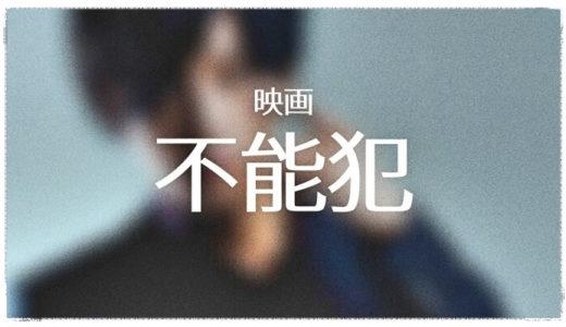 映画「不能犯」無料でフル動画を視聴!人気漫画原作・松坂桃李&沢尻エリカ共演で実写化