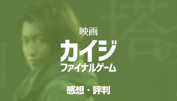 カイジ ファイナルゲーム丨映画の評判・感想【面白い・微妙・つまらない??】