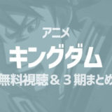 アニメ キングダム第3期&1期・2期のアニメ動画を無料視聴する方法