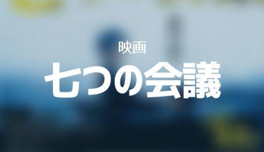 映画『七つの会議』無料で映画のフル動画を視聴する方法【原作・池井戸潤】