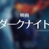 映画「ダークナイト」無料でフル動画を見る!バットマン3部作を全部見る!