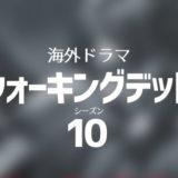 ウォーキングデッド10・無料で動画配信をフル視聴する方法【シーズン10後半・9話・配信日・Hulu】