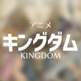 アニメ「キングダム」第3期が決定!1期・2期の続きが2020年4月開始!