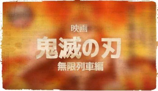 映画「鬼滅の刃 / 無限列車編」前売り券丨発売日は8月7日・チケット種類と特典は??