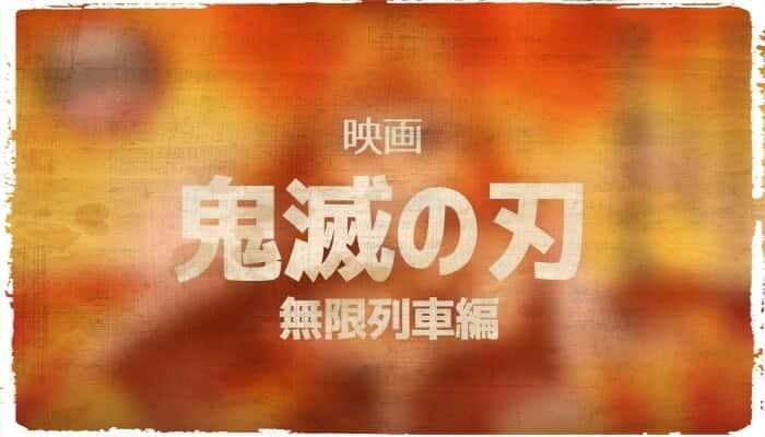 映画「鬼滅の刃 / 無限列車編」公開日はいつ・前売り券の発売日・特典は??