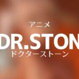 アニメ「ドクターストーン・Dr.STONE」フル動画を無料視聴!1話から全話見る!