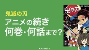 鬼滅の刃 アニメ・映画は何巻・何話まで?続きはどこから読めばOK?徹底調査!