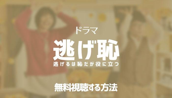 ドラマ「逃げ恥」無料視聴する方法