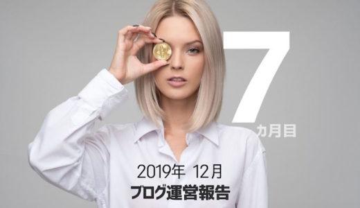 【2019年12月】ブログ7ヶ月目の運営レポートまとめ