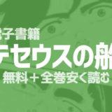漫画 テセウスの船丨無料&全巻安く読む方法丨おすすめ電子書籍サイト調査!