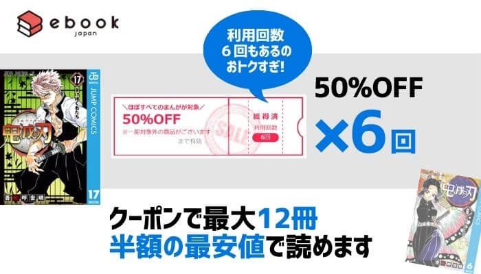 鬼滅の刃の電子書籍が安い!eBookJapanのクーポンで12冊半額で読める!