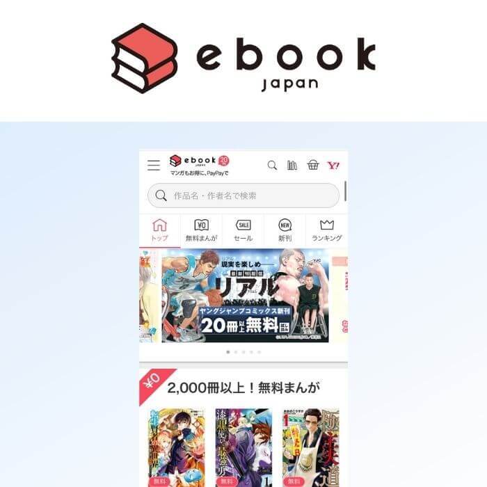 約束のネバーランド丨電子書籍で安く買うなら!eBookJapan