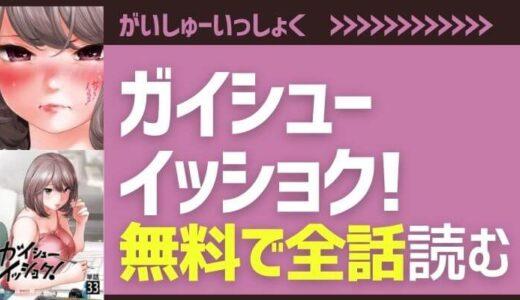 漫画ガイシューイッショク!無料で全話・全巻を読む方法【最新話・最新巻も無料】