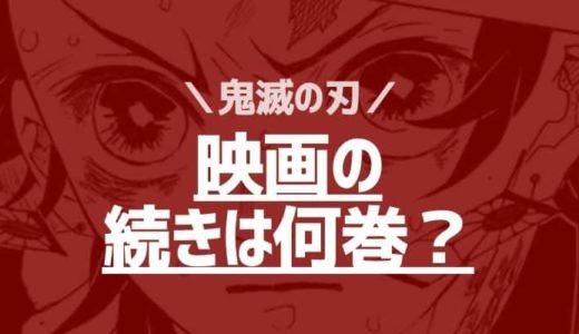 鬼滅の刃丨アニメ・映画の続きは漫画何巻から/アニメ2期【遊郭編】はいつから?